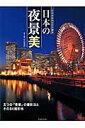 デジタルカメラで撮る日本の夜景美 [ 川北茂貴 ]