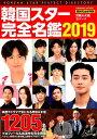 韓国スター完全名鑑(2019) (COSMIC MOOK)