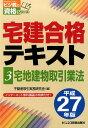 宅建合格テキスト(平成27年版 3) 宅地建物取引業法 (ビジ教の資格シリーズ) [ 不動産取引実務研究会 ]