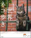 岩合光昭の世界ネコ歩き [ 岩合光昭 ]