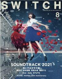SWITCH Vol.39 No.8 特集 サウンドトラック2021(表紙巻頭:<strong>細田守</strong>『竜とそばかすの姫』)