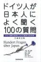 ドイツ人が日本人によく聞く100の質問全面改訂版 [ 永井千鶴子 ]