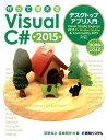 作って覚えるVisual C# 2015デスクトップアプリ入門 [ 荻原裕之 ]