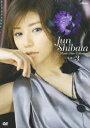Jun Shibata Music Film Collection しば漬け3 [ 柴田淳 ]