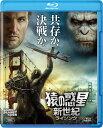 猿の惑星:新世紀(ライジング)【Blu-ray】 [ アンディ・サーキス ]