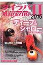 タイラバMagazine(2(2016))