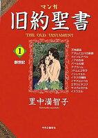 マンガ旧約聖書(1)