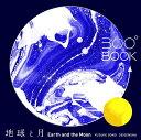 地球と月 (360°book) [ 大野...