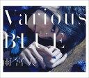 Various BLUE (初回限定盤 CD+DVD) [ 雨宮天 ]