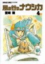 風の谷のナウシカ(4) (アニメージュコミックスワイド版) ...