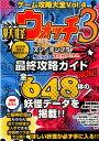 ゲーム攻略大全(vol.4) 妖怪ウォッチ3スシ/テンプラ最終攻略ガイド