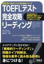 TOEFLテスト完全攻略リーディング iBT対応 (TOEFLテスト完全攻略シリーズ) [ ポール・ワーデン ]