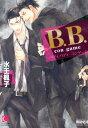 B.B.(con game) (ガッシュ文庫) [ 水壬楓子 ]