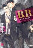 B.B.2(仮) [ 水壬楓子 ]
