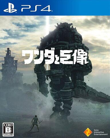 ワンダと巨像 PS4版