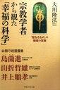 宗教学者から観た「幸福の科学」 「聖なるもの」の価値の復権 (OR books) [ 大川隆法 ]