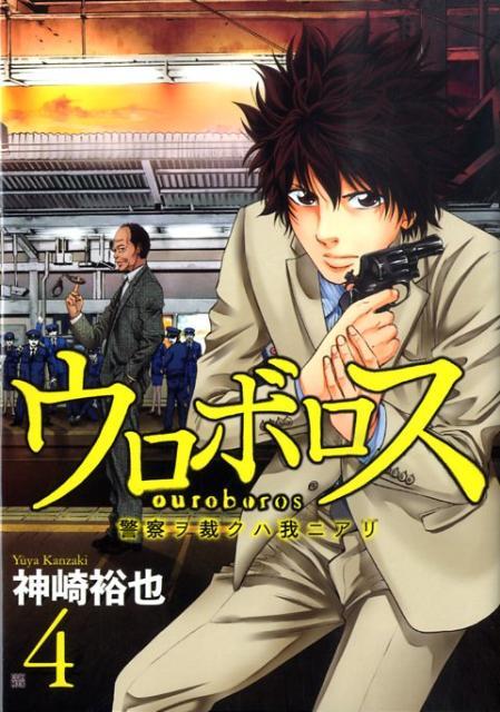 ウロボロス(4) 警察ヲ裁クハ我ニアリ (Bunch comics) [ 神崎裕也 ]