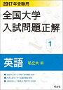 全国大学入試問題正解(2017年受験用 1) [ 旺文社 ]