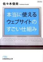 本当に使えるウェブサイトのすごい仕組み (日経ビジネス人文庫)