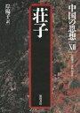 中国の思想(12)第3版 荘子