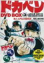 【バーゲン本】ドカベンDVD-BOX 第3巻 [ DVD2枚組 ]