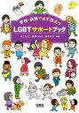 LGBTサポートブック 学校・病院で必ず役立つ [ はたちさこ ]