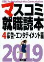 マスコミ就職読本(2019年度版 4) 広告・エンタテイメント篇