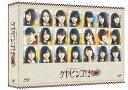 全力!欅坂46バラエティー KEYABINGO!2 Blu-ray BOX【Blu-ray】 [ 欅坂46 ] - 楽天ブックス