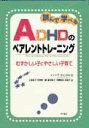 読んで学べるADHDのペアレントトレーニング [ シンシア・ウィッタム ]