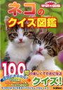 ネコのクイズ図鑑 (学研のクイズ図鑑) [ 今泉忠明 ]