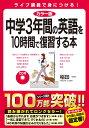 CD付中学3年間の英語を10時間で復習する本カラー版 [ 稲田一 ]