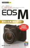 Canon EOS M基本&応用撮影ガイド [ 種清豊 ]