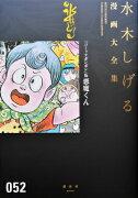 水木しげる漫画大全集(052)