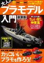 大人のプラモデル入門 新装版 (TJMOOK) [ 仲田 裕之 ]