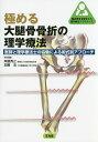 極める大腿骨骨折の理学療法 医師と理学療法士の協働による術式別アプローチ (臨床思考を踏まえる理学療