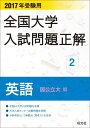全国大学入試問題正解(2017年受験用 2) [ 旺文社 ]