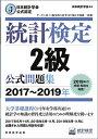 日本統計学会公式認定 統計検定 2級 公式問題集[2017〜2019年] [ 日本統計学会 ]