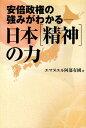 日本「精神」の力 安倍政権の強みがわかる...