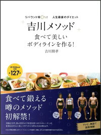 「吉川メソッド」食べて美しいボディラインを作る! リバウンド率0%!人生最後のダイエット