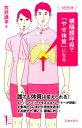"""1日5分 横隔膜呼吸で""""やせ体質""""になる (Ikeda sports library) [ 牧野講平 ]"""