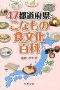 47都道府県・こなもの食文化百科 [ 成瀬宇平 ]