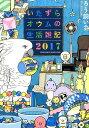 いたずらオウムの生活雑記(2017) [ ろう飼い主 ]