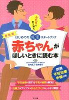 赤ちゃんがほしいときに読む本