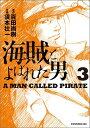 海賊とよばれた男(3) [ 須本壮一 ]