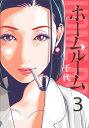 ホームルーム(3) (ヤンマガKCスペシャル) [ 千代 ]