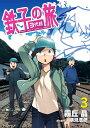 鉄子の旅 3代目(3) (サンデーGXコミックス) [ 霧丘 晶 ]
