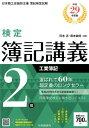 検定簿記講義/2級工業簿記〈平成29年度版〉 [ 岡本 清 ]