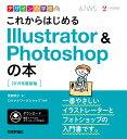 デザインの学校 これからはじめる Illustrator & Photoshopの本 [2019年最新版] [ 黒野明子(ロクナナワークショップ監修) ]