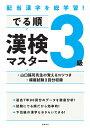配当漢字を総学習! でる順 漢検3級マスター [ 資格試験対...
