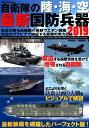 自衛隊の陸 海 空最新国防兵器(2019) (DIA Collection) 菊池雅之